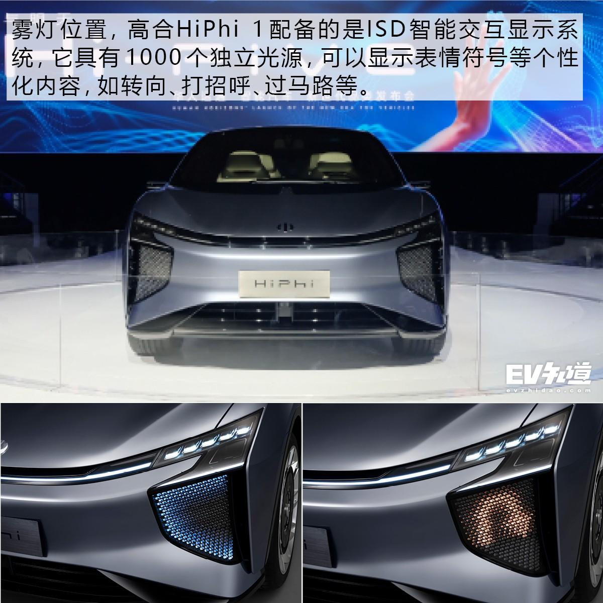 重新定义智能汽车 实拍高合HiPhi 1量产定型车
