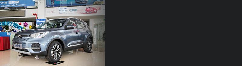 预售11.5-15万元/综合续航401km 瑞虎e将于8月25日上市