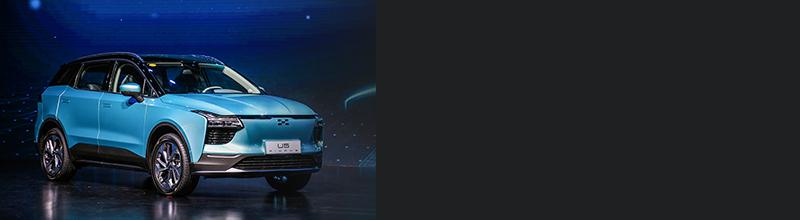 爱驰U5将于9月5日启动预售 今年第四季度交付