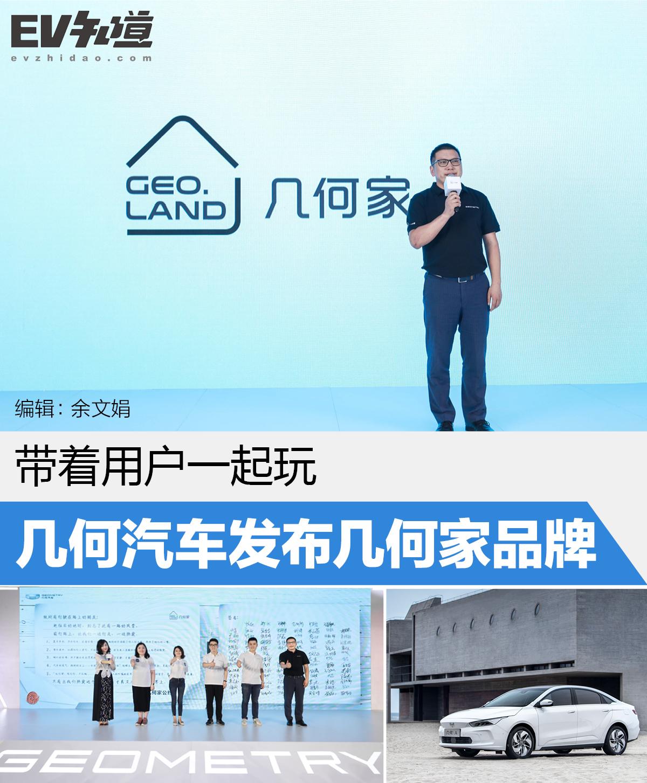 带着用户一起玩 几何汽车发布几何家品牌