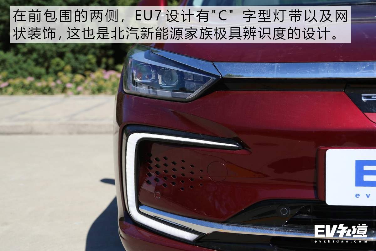 纯电中型车新选择 静态体验北汽新能源EU7