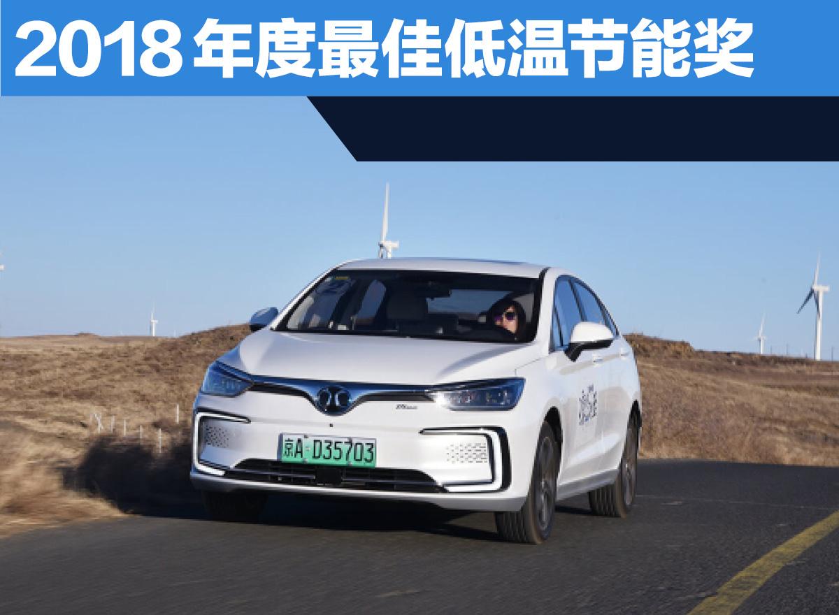 EV汽车续航白皮书发布 BEIJING-EU5居榜单第一