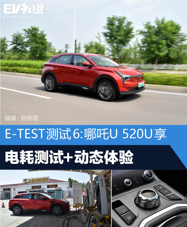E-TEST测试6:哪吒U 520U享电耗测试+动态体验