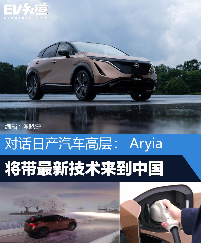 对话日产汽车高层:Aryia将带最新技术来到中国