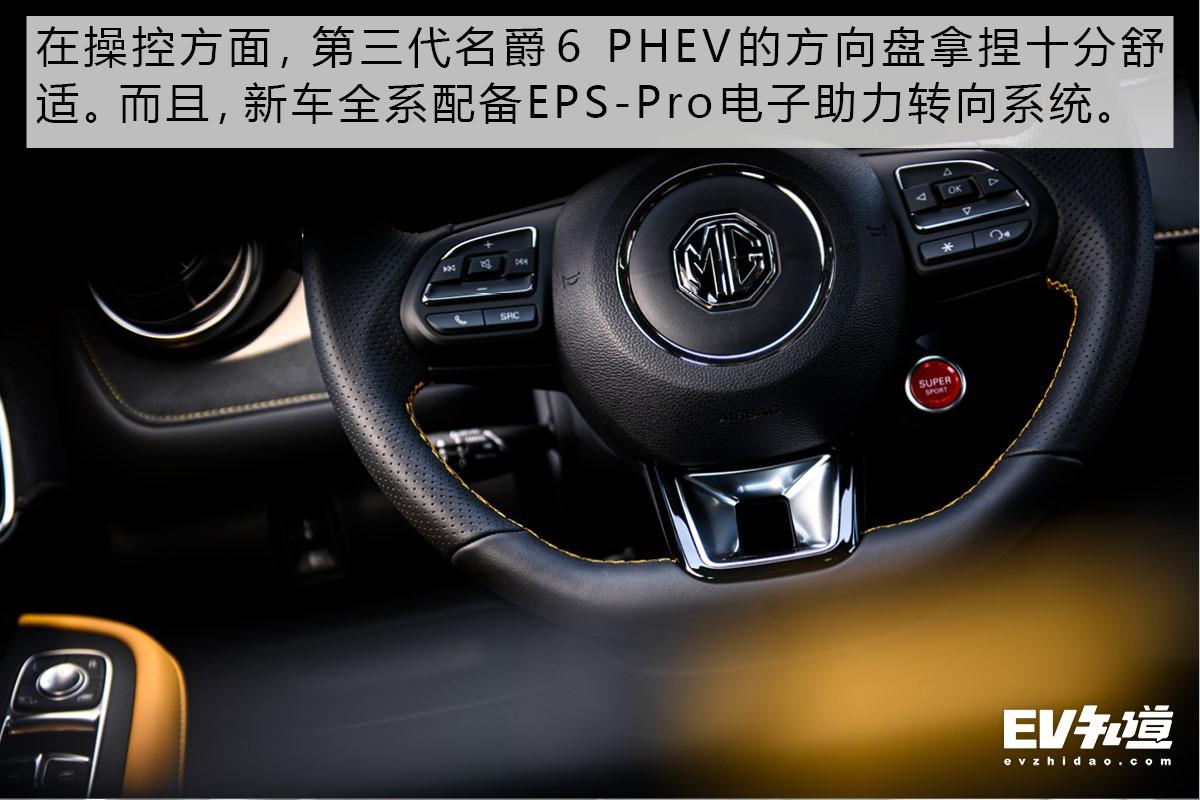 兼具个性与性能 场地试驾第三代名爵6 PHEV