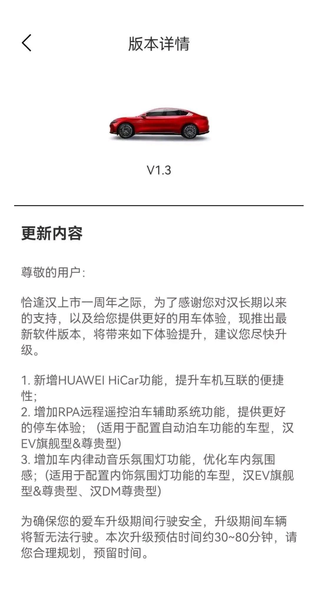 增加HiCAar、远程遥控泊车功能 比亚迪汉将于7月19日开启OTA升级