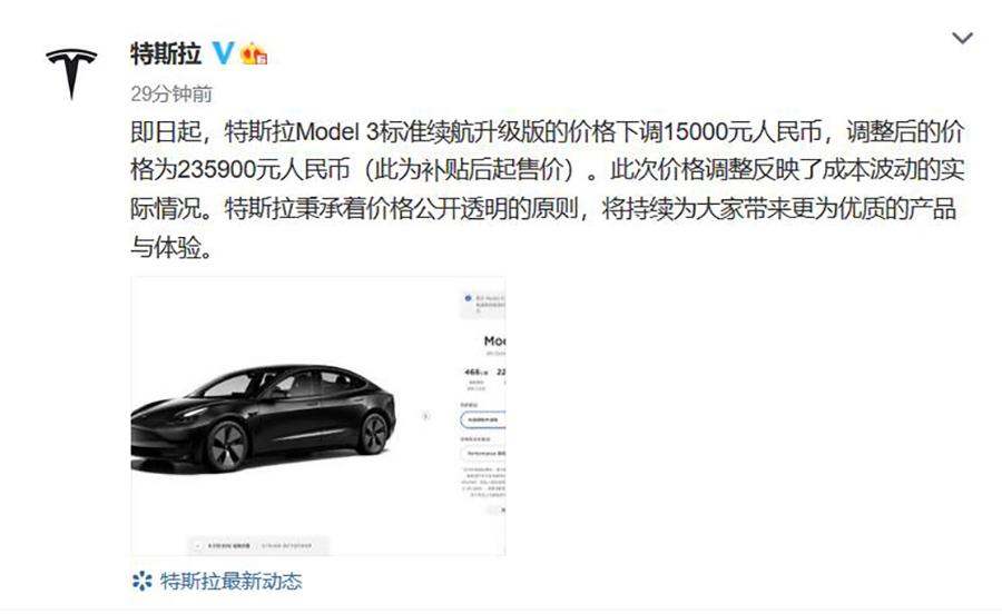 特斯拉大放价!Model 3标准续航升级版直降1.5万元