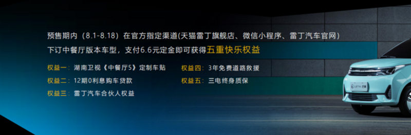 三种续航/售价3.98万起 雷丁芒果《中餐厅5》指定款正式上市
