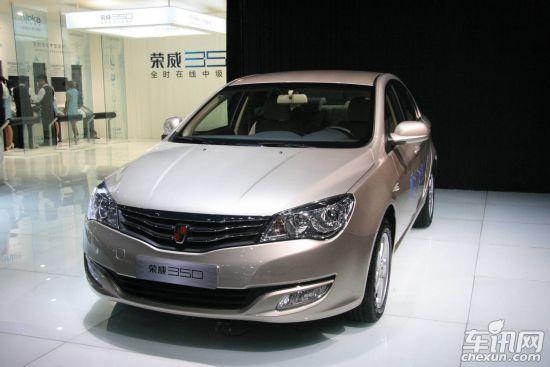 2013款荣威350正式上市 售价8.97