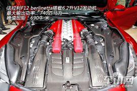 法拉利-法拉利F12(进口)-基本型