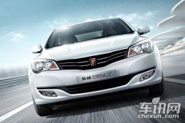 上海汽车-荣威350-1.5自动新禧超值版