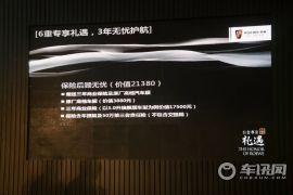 上海汽车-荣威950北京品鉴会