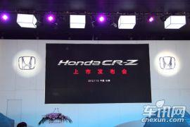 本田CR-Z上市发布会