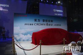 一汽丰田-2012新皇冠-上市