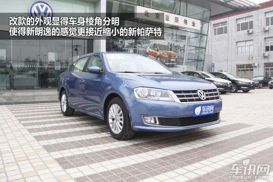 大众朗逸报价 北京店现车优惠促销降5万