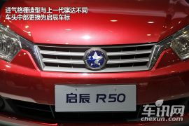 启辰-启辰R50