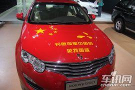 上海汽车-荣威550爱国者