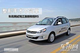 车讯网试驾江淮新和悦RS 整形手术不简单