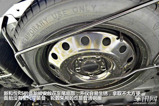 车讯网试驾江淮新和悦rs 整形手术不简单 高清图片