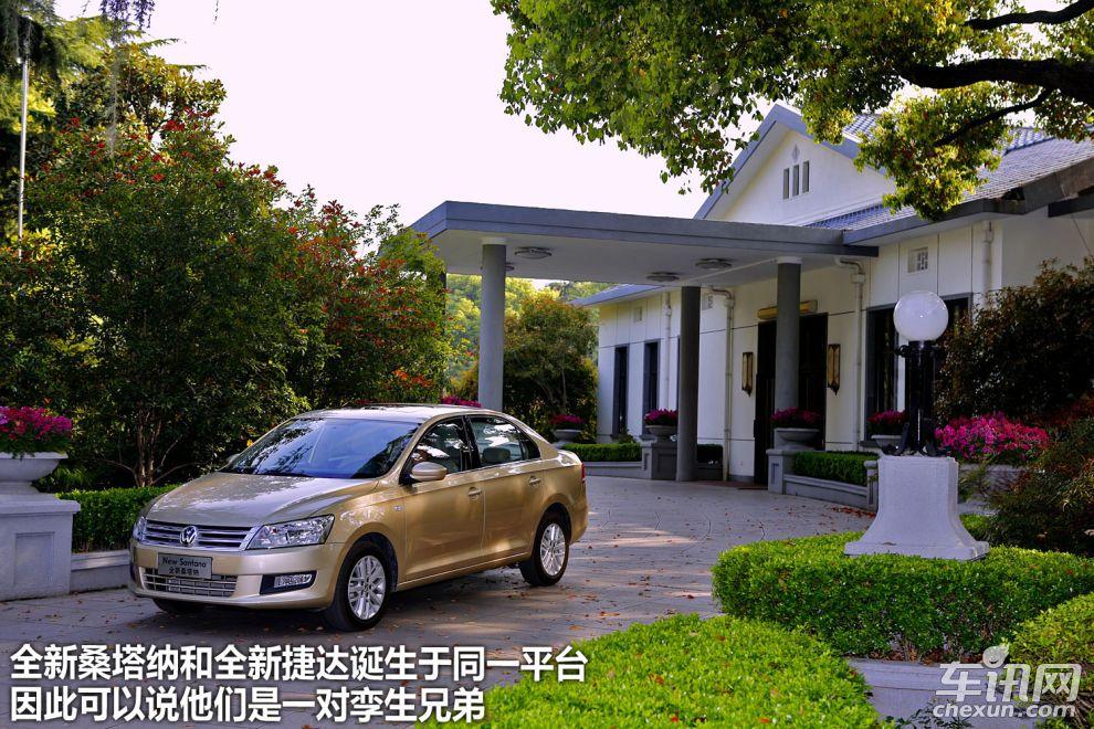北京新桑塔纳2014款1.6 手动豪华版报价 北京鸿