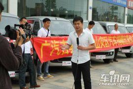 广汽吉奥抗震救灾志愿志者团队