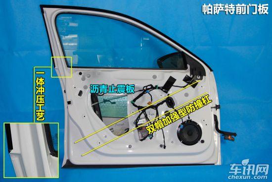帕萨特汽车内部结构图解