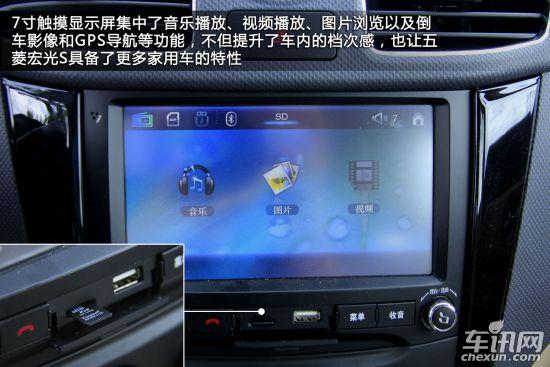 五菱宏光s配置信息曝光 8月上旬上市