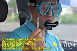 《车真相》第一期 如何抵御PM2.5侵袭?