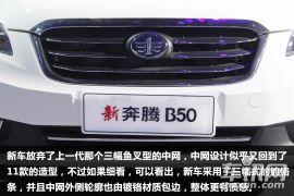 一汽奔腾-奔腾B50