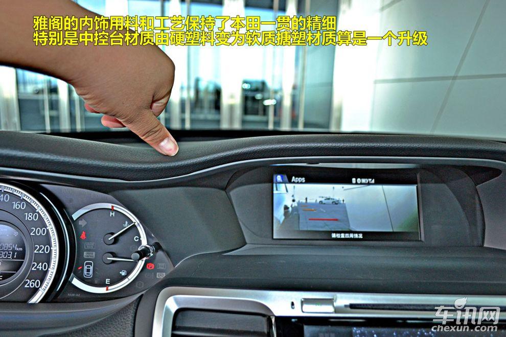 新款第九代本田雅阁最新报价 本田雅阁现在多少钱提车 高清图片