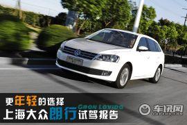 上海大众朗行试驾报告 更年轻的选择