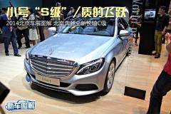 北京奔驰C级长轴版