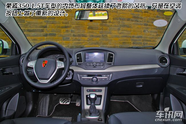 荣威 荣威350