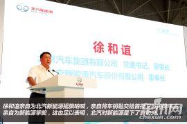 北京汽车-北京汽车E系列新能源之旅