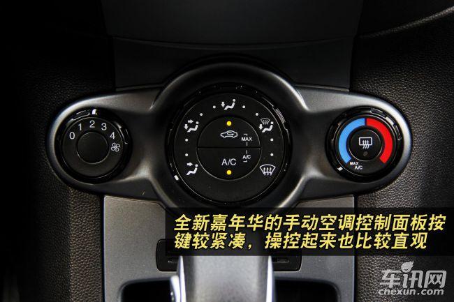 全新嘉年华的手动空调控制面板按键