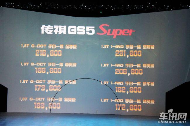 广汽 传祺GS5速博