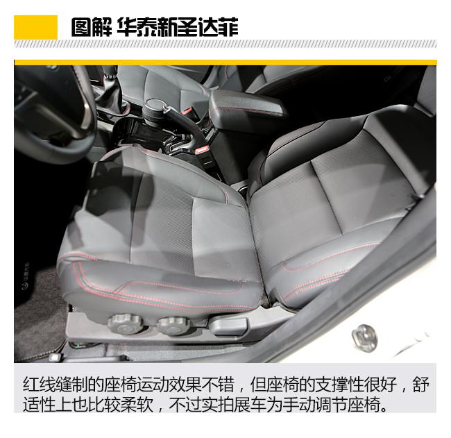 2014广州车展新车图解  华泰SUV新圣达菲