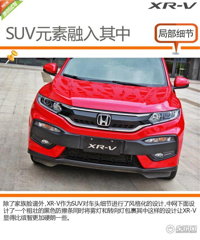 本田 本田XR-V