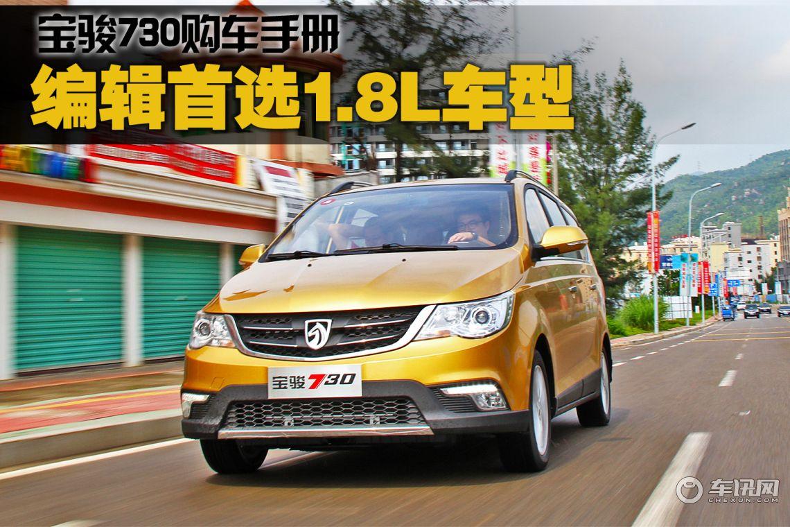 宝骏730最新报价 暑假大放送钜惠3万现金