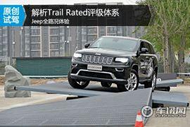 Jeep全路况体验 解析Trail Rated评级体系