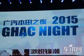 2015上海车展广汽本田之夜