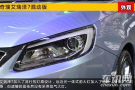 2015上海车展新车图解 奇瑞艾瑞泽7混动版