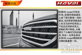 流畅的用户体验 哈弗H6 coupe中控系统体验