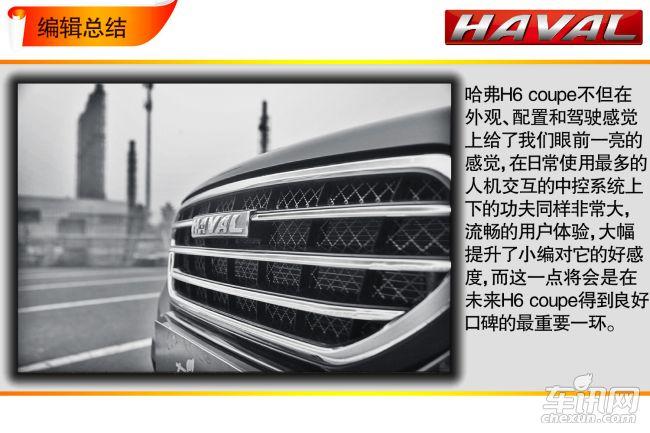 哈弗 H6 Coupe