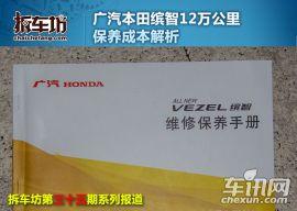 缤智1.8L CVT两驱精英型-保养成本