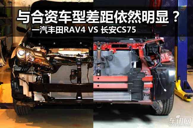 一汽丰田rav4的前防护结构由保险杠外皮,带吸能盒的金属保险杠与二级