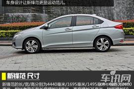 新实用主义 车讯网试驾广汽本田全新锋范