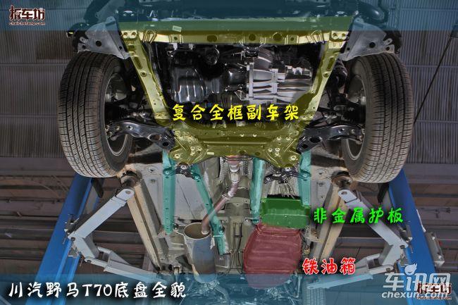 吉利gx7 启辰t70 川汽野马t70 拆解报告高清图片