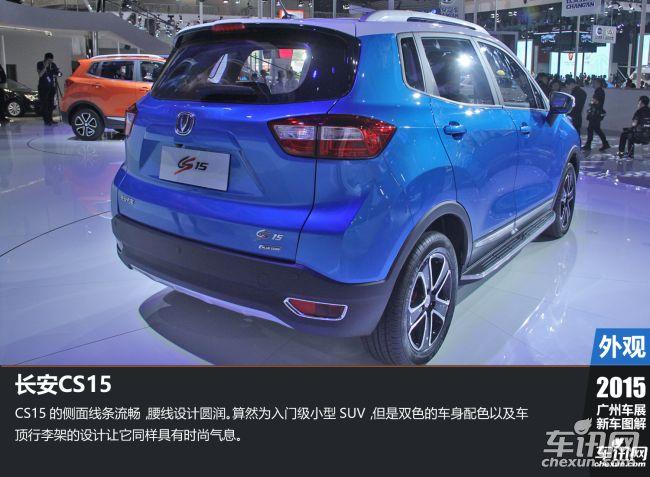 2015广州车展新车图解 小型suv长安cs15