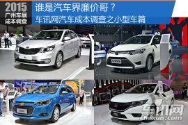 谁是汽车界廉价哥?汽车成本调查之小型车